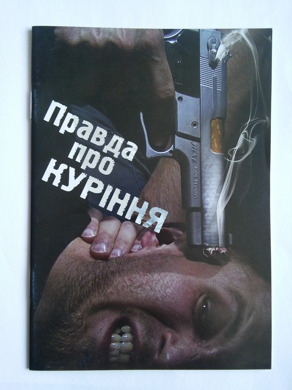 Правда про куріння