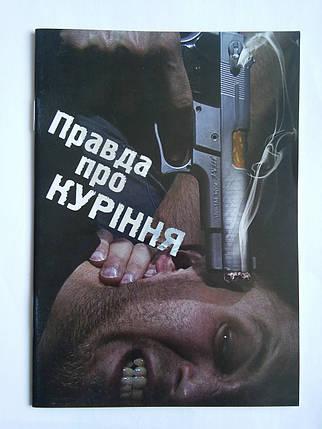 Правда про куріння, фото 2