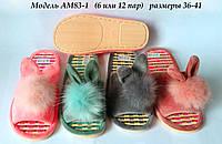 Женские тапочки оптом. 36-41рр. Модель AM83-1