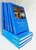Уроки Біблії.  Підручники для церковного навчання в  8 томах.