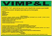 ВЫМПЛ (VIMP&L)  в.р. 5 л(ПОЛЬША)