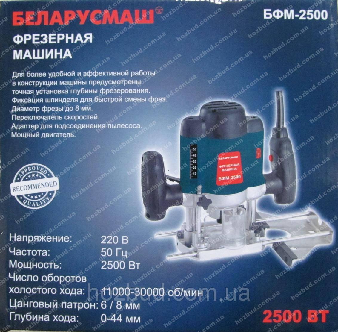 Фрезер Беларусмаш БФМ-2500
