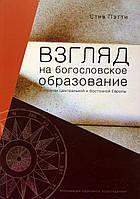 Взгляд на богословское образование в странах Центральной и Восточной Европы. Стив Пэтти