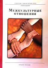 Межкультурные отношения. Учебное пособие. Дел Тарр