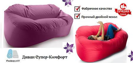 Бескаркасный диван «Супер Комфорт» Оксфорд 600