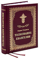 Толкование Евангелия. Борис Гладков