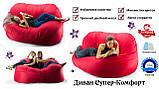 Бескаркасный диван «Супер Комфорт» Микророгожка, фото 2