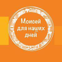 Моисей для наших дней. Михаил Черенков
