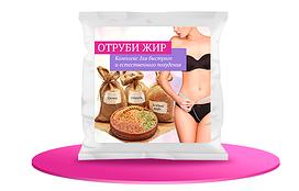 Отруби жир -  эффективное средство для похудения