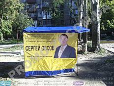 Агитационная палатка 2х2 метра. Всегда в наличии более 150 шт. купить торговую палатку с бесплатной доставкой по Украине.