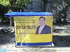 Агитационная торговая палатка 2х2 метра с печатью. Купить палатку для торговли с бесплатной доставкой в Харьков. Всегда в наличии следующие размеры: 1,5х1,5, 2х2, 3х2 метра.