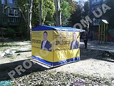 """Агитационная палатка 2х2 метра. Купить по доступной цене торговую палатку от производителя. Всегда в наличии палатки """"Люкс"""", """"Стандарт"""", """"Эконом""""."""