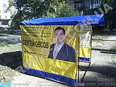 Палатка для проведения агитации 2х2 метра.  Всегда в наличии более 150 шт. торговые палатки от 499 грн.