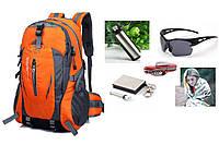 Рюкзак спортивный Mountain orange+ПОДАРОК (на выбор)
