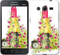 "Чехол на Samsung Galaxy Core 2 G355 Помада Шанель ""4066c-75-328"""