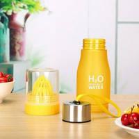 Стильная бутылка- соковыжималка для воды и напитков H2O