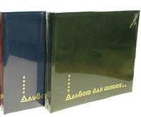 Альбом для монет 5 кулис (212*235)  обложка баладек (цв. Зелёный) Поліграфіст