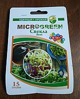 Семена Микрозелени Свекла, 15 г., фото 1