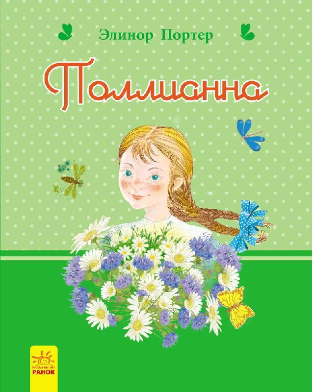 Романи для дівчаток: Полліанна