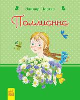 Романи для дівчаток: Полліанна, фото 1