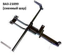 Фаркоп ВАЗ-21099 простой ( шар с гайкой ) (Житомир-фаркоп)
