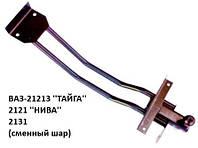 Фаркоп ВАЗ-2121-21213 простой ( шар с гайкой ) (Житомир-фаркоп)