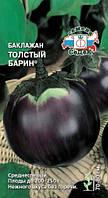 Баклажан Толстый барин * 0,2г