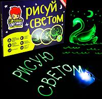 Рисуй Светом A3 RMT-ML-YG-3501 (развитие в игровой форме,памяти,фантазии,воображения,арт-терапия,снижение страха темноты,развитие творческих