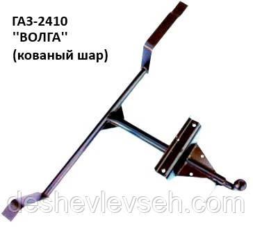 Фаркоп ГАЗ-24, ГАЗ-2410 с кованым шаром, (Житомир-фаркоп)