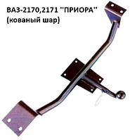 Фаркоп ВАЗ-2170, 2171 ПРИОРА  с кованым шаром (Житомир-фаркоп)