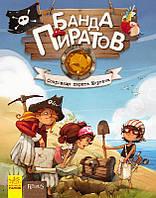 Банда Пиратов: Сокровища пирата Моргана. Книга 4, фото 1