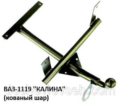 Фаркоп ВАЗ-1119 КАЛИНА  с кованым шаром, (Житомир-фаркоп)