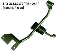 Фаркоп ВАЗ-2112,  2172 с кованым шаром (Житомир-фаркоп)