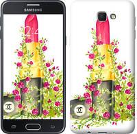 "Чехол на Samsung Galaxy J5 Prime Помада Шанель ""4066c-465-328"""