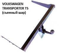 Фаркоп VW  T-5, Multivan после 2003-2007г (съемный шар) (Житомир-фаркоп)
