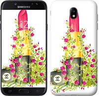 "Чехол на Samsung Galaxy J7 J730 (2017) Помада Шанель ""4066c-786-328"""
