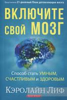 Включите свой мозг. Способ стать умным, счастливым и здоровым. Кэролайн Лиф