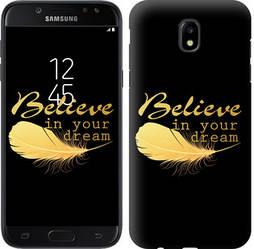 """Чехол на Samsung Galaxy J5 J530 (2017) Верь в свою мечту """"3748c-795-328"""""""