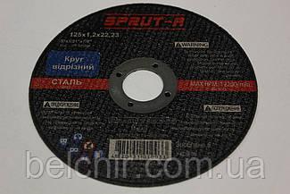Круг відрізний  по металу 125х1,2х22mm СПРУТ-А