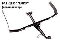 Фаркоп ВАЗ-2190 Гранта  с кованым шаром (Житомир-фаркоп)