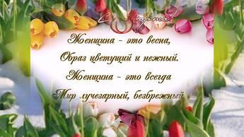 Милые женщины, с праздником 8 марта!