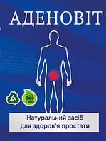 Аденовит для профилактики простатита, аденомы простаты 115 гр.