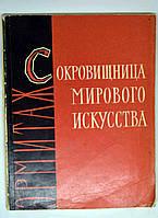 """Книга """"Сокровищница мирового искусства. Обзор коллекций Эрмитажа"""""""
