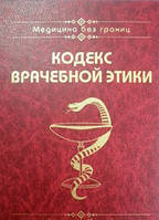 """Книга шкатулка деревянная """"Кодекс врачебной этики"""""""