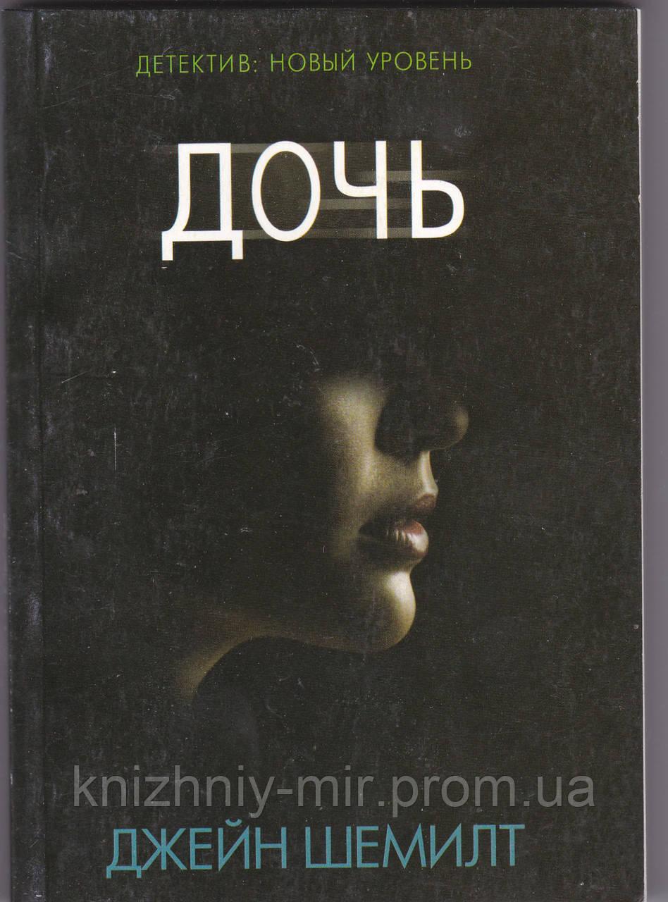 Шемилт Дочь (мяг)