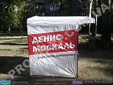 Палатка для проведения агитации 1,5х1,5 метра. Купить торговую палатку с бесплатной доставкой. Цены от 499 грн.