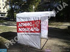 Агитационная палатка 1,5х1,5 метра от производителя. Купить торговую палатку недорого.