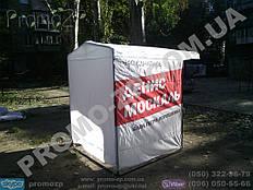 Палатка для торговли 1,5х1,5 метра с печатью. Торговая палатка купить недорого. Всегда в наличии размеры: 1,5х1,5,2х2, 3х2 метра.