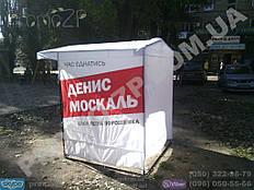 агитационная палатка 1,5х1,5 метра с печатью. Купить торговую палатку с бесплатной доставкой по ЗУкраине. Гарантия от 1 года.