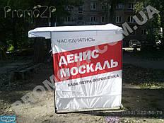 палатка торговая 1,5х1,5 метра от производителя. Цена от 499 грн.,гарантия качества от 1 года, бесплатная доставка.